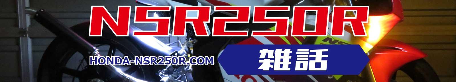 NSR250Rの雑話ブログ