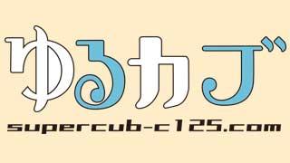 スーパーカブC125 ブログ ツーリング