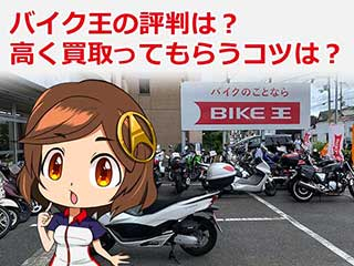 バイク王 評判 口コミ 買取 出張